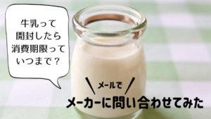 牛乳の開封後の賞味期限は開けたらいつまで?メーカーに問い合わせてみた!