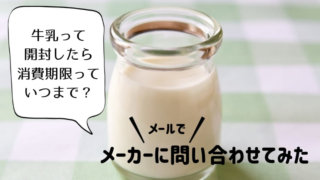 牛乳の開封後の消費期限はいつまで?メーカーに問い合わせてみた