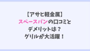 【アサヒ軽金属】 スペースパンの口コミと デメリットは? グリルが大活躍!