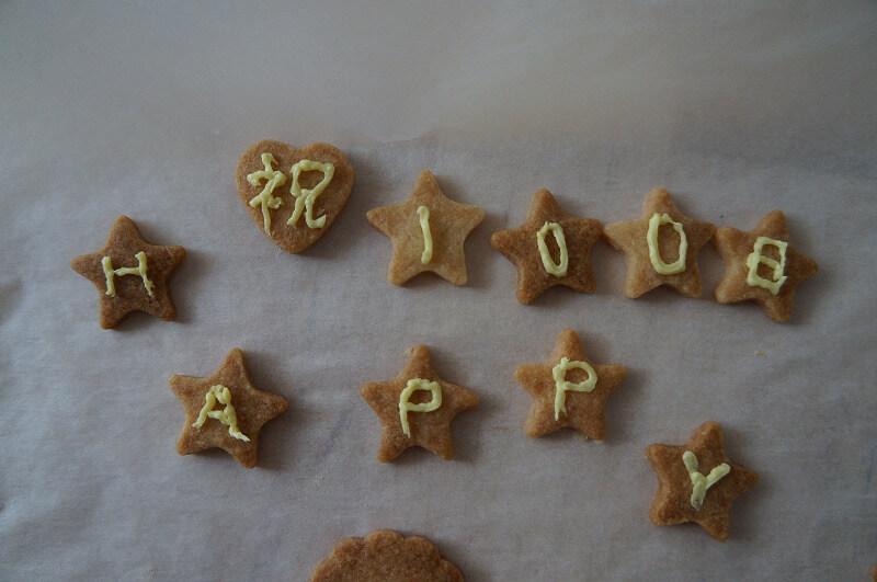 セリアのクッキーミックス粉でお食い初め用ケーキのデコレーション