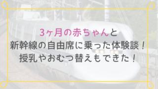 3ヶ月の赤ちゃんと 新幹線の自由席に乗った体験談!授乳やおむつ替えもできた!