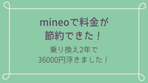 mineoで料金が節約できた!乗り換え2年で36000円浮きました!