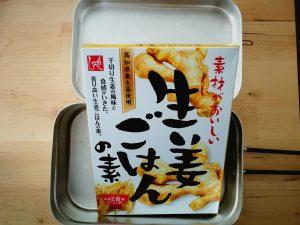 メスティンで炊き込みご飯が簡単に炊ける!お家でキャンプ気分を味わおう!