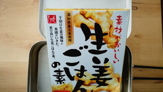 カルディの生姜ご飯