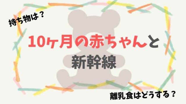 10ヶ月の赤ちゃんと新幹線に乗った体験談