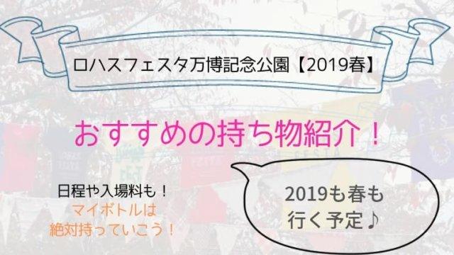 ロハスフェスタ万博記念公園【2019】の日程は?おすすめ持ち物