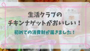 生活クラブの消費財と値段【買った金額】!チキンナゲットがおいしい!初めての注文