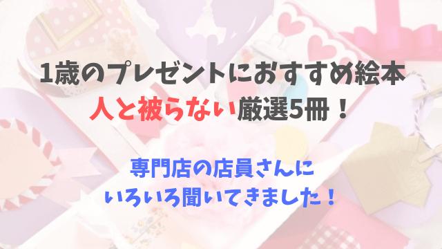 1歳のプレゼントにおすすめ絵本 人と被らない厳選5冊! (3)-min