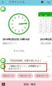 リマインくんの使い方とキャンセル方法4-min (1)