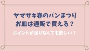 ヤマザキ春のパンまつりのお皿は通販で買える?ポイントが足りなくても欲しい!