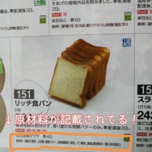 生活クラブ カタログ 原材料