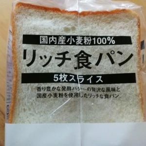 生活クラブの食パンがおいしい