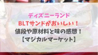 ディズニーランド BLTサンドがおいしい! 値段や原材料と味の感想! 【マジカルマーケット】