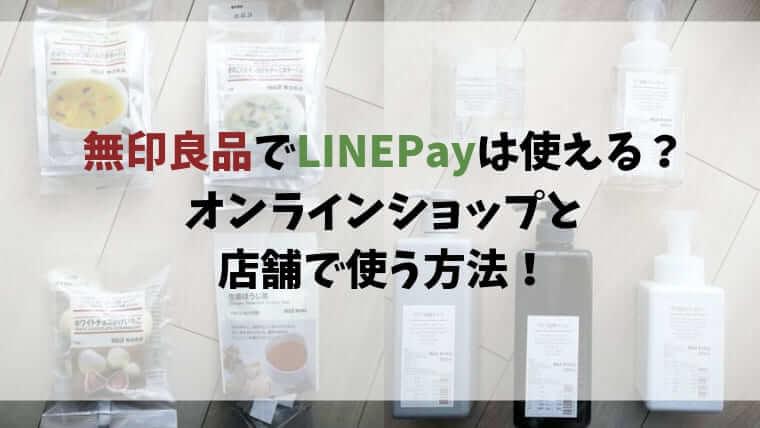 無印良品でLINEPayは使える? オンラインショップと 店舗で使う方法!