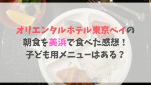 オリエンタルホテル東京ベイの朝食を美浜で食べた感想!子ども用メニューはある?