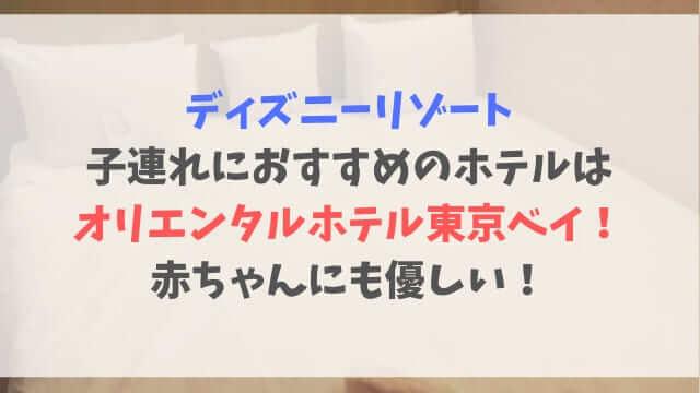 ディズニーリゾート 子連れにおすすめのホテルは オリエンタルホテル東京ベイ! 赤ちゃんにも優しい! (1)