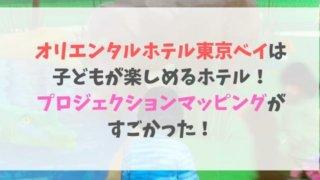 オリエンタルホテル東京ベイは子どもが楽しめるホテル!プロジェクションマッピングがすごかった!-