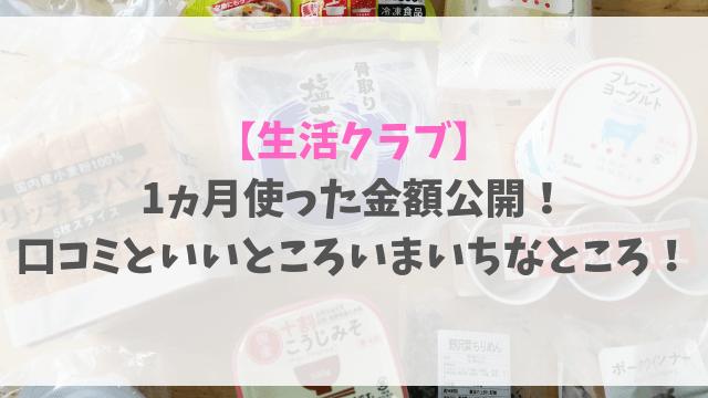 【生活クラブ】 1ヵ月使った金額公開! 口コミと1ヵ月使った感想 (1)