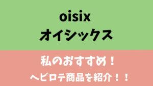 オイシックスでおすすめの商品を紹介!便利で安心おいしい食べ物がいっぱい!