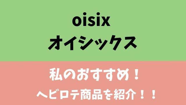 オイシックスのおすすめ商品