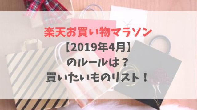 楽天お買い物マラソン【2019年4月】 のルールは? 買いたいものリスト!