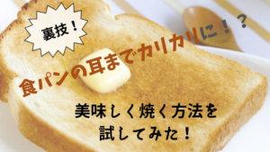 食パンの耳までカリカリにするレシピ!美味しく焼く方法を試してみた!