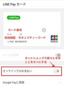 LINEPayをオンラインで使う方法!