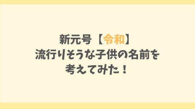 新元号【令和】 流行りそうな子供の名前を 考えてみた!