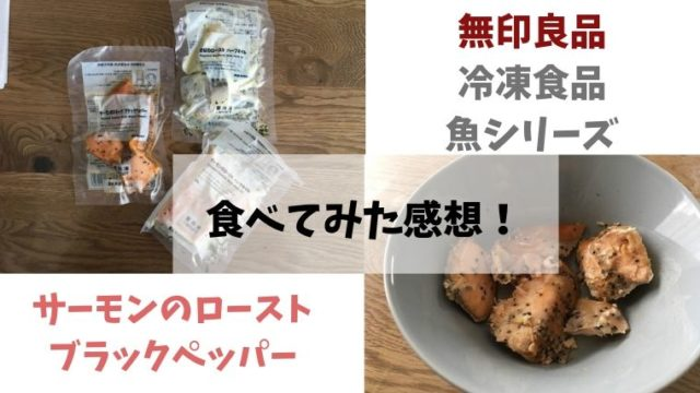 無印良品 冷凍食品サーモンのローストの口コミ感想!