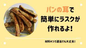 【パンの耳でラスク】フライパンで簡単きなこ味編!材料も少なくておすすめ!