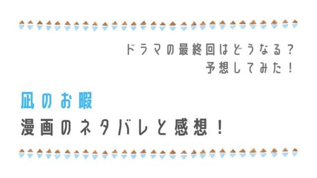 凪のお暇 漫画のネタバレと感想!