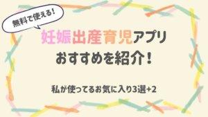 妊娠育児アプリのおすすめ【無料】を紹介!使用中のお気に入り3選!