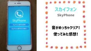 スカイフォン【アプリ】は日本製で安全?使った感想と残念ポイント!