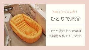 赤ちゃんの沐浴をひとりでするコツは?準備とかけ湯の方法を紹介!画像あり