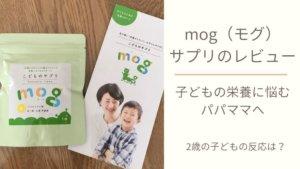 mog【モグ】サプリのレビュー!子どもの偏食や食べムラの悩みも解消!