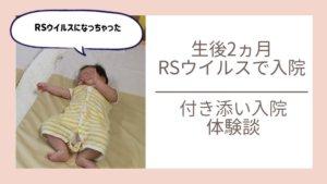 【体験談】RSウイルスで生後2ヶ月の赤ちゃんが入院!鼻吸い機が大活躍!