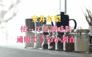 安井友梨の調味料は通販できる?