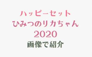 ハッピーセットリカちゃん2020シークレットを画像で紹介
