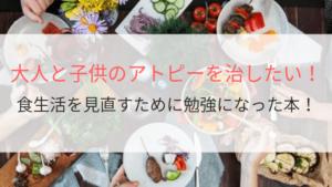 アトピー【大人】は食事が治療のカギ?食生活を見直す本とブログ6選!