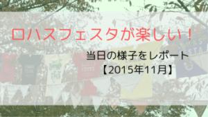 ロハスフェスタが楽しい!当日の様子をレポート【2015年11月】