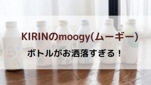 KIRINのmoogy【ムーギー】はボトルがお洒落すぎる!どんな味がする?