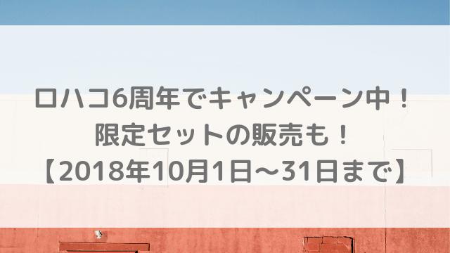 ロハコ6周年でキャンペーン中!限定セットの販売も!【2018年10月1日~31日まで】