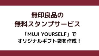 「MUJI YOURSELF」でオリジナルギフト袋を作成!