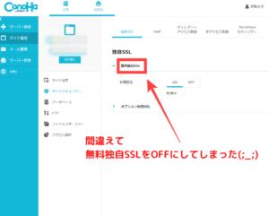 conohawind 独自SSL
